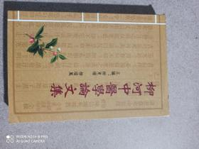 2010年《柳河中医学论文集》