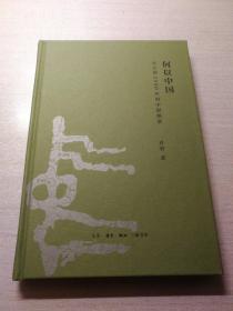 何以中国:公元前2000年的中原图景(作者签名钤印本)