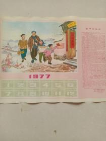 1977年春节慰问信