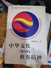 中华文化中的世界精神
