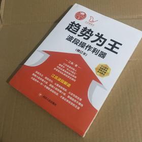 江氏操盘实战金典3·趋势为王:波段操做利器(修订本)