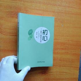 初心---困境儿童家访日志【书内没有字迹和划线】