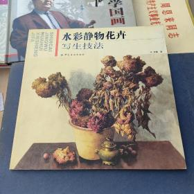 水彩靜物花卉寫生技法