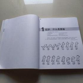 原画设计(第二版)