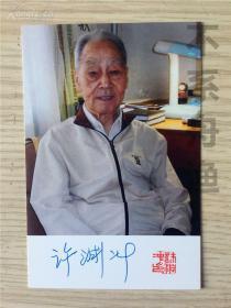 """【已故著名翻译家、 """"诗译英法唯一人"""" 许渊冲 签名钤印肖像明信片。】"""