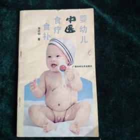 婴幼儿中医食疗食补