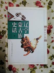 辽宁蒙古族史话