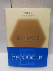 论逻辑经验主义(中国文库第二辑 布面精装 仅印500册)