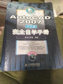 AutoCAD 2007完全自学手册(中文版)
