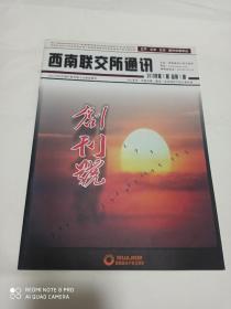 西南联交所通讯 创刊号 2010年第1期 总第1期