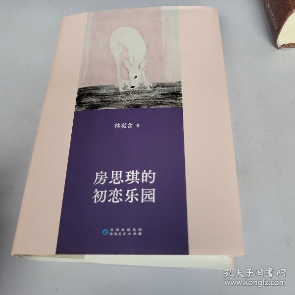 房思琪的初恋乐园 (精装纪念版,全新编排,新增林奕含婚礼演讲原文)