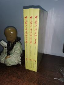 中国共产党的九十年-全三册