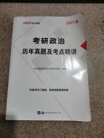中公版·2021考研政治:历年真题及考点精讲