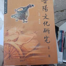 晋阳文化研究.第一辑