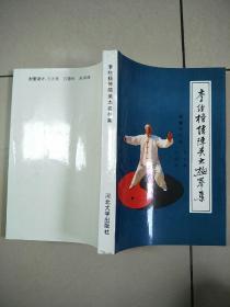 李经梧传陈吴太极拳集   原版内页干净扉页签名