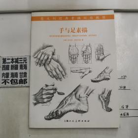 意大利经典素描训练教程:手与足素描