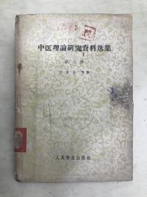 中医理论研究资料选集(第二辑)