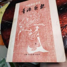中国画家丛书 董源巨然