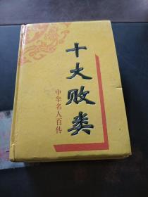 中华名人百传:十大败类