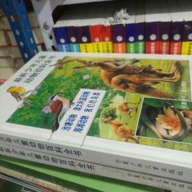 最新少年儿童动物百科全书