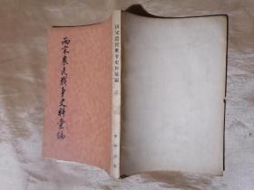 两宋农民战争史料汇编  二  竖版繁体
