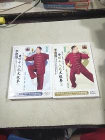 李德印四十八式太极拳 上下 (2 DVD 光盘)