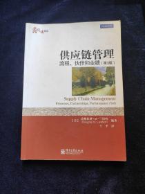 供应链管理:流程、伙伴和业绩(第3版)