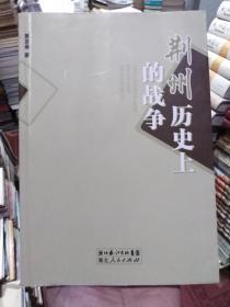 荆州历史上的战争(扉页有作者签名)