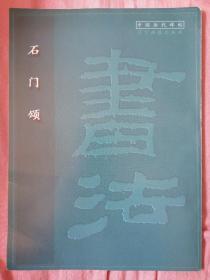 中国历代碑帖 石门颂