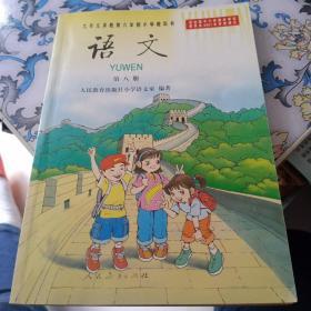 九年义务教育六年制小学教科书《语文》第八册
