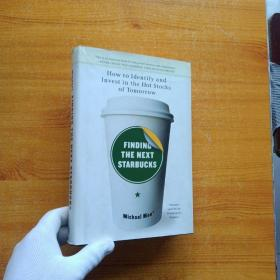 Finding the Next Starbucks:How to Identify and Invest in the Hot Stocks of Tomorrow  小16开 精装【内页干净】