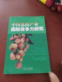 中国荔枝产业国际竞争力研究