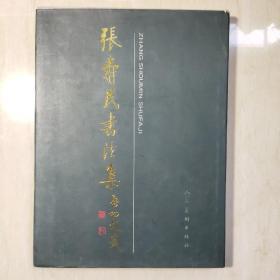 张寿民书法集