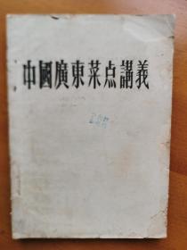 中国广东菜点讲义1966年 粤菜 老菜谱食谱点心菜点烹饪烹调技术