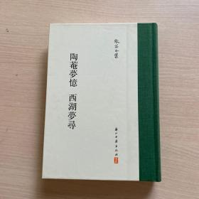 张岱全集:陶庵梦忆西湖梦寻(精装繁体竖排)内十品