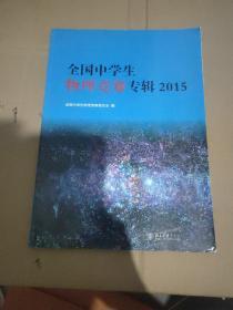 全国中学生物理竞赛专辑·2015
