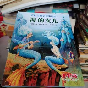 安徒生童话故事绘本:海的女儿