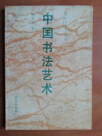 神州文化集成丛书:中国书法艺术  陈玉龙  著