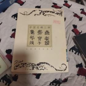 中国名碑三种
