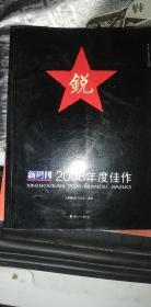 新周刊2008年度佳作:中国名刊年度佳作·年选系列丛书
