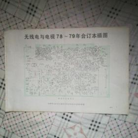 无线电与电视78-79年合订本插图