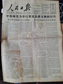 人民日报(60年代70年代38份)
