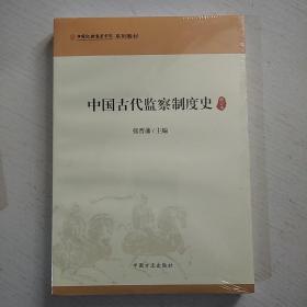 中国古代监察制度史(修订本)