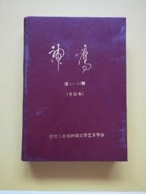 神鹰(第1-10期)合订本