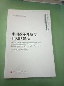 中国改革开放与开发区建设(中国故事丛书)