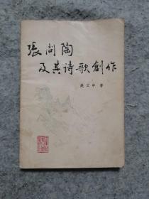 张问陶及其诗歌创作