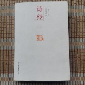 先民的歌唱:中国历代经典宝库