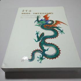 北京荣宝2021春季艺术品拍卖会 揽精阅珍 中国古董及西洋陈设