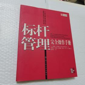 标杆管理完全操作手册