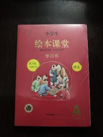 小学生绘本课堂 学习书 第3版 一年级下册 语文 (全3册)